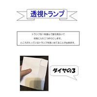 【お土産マジック】透視トランプ