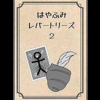 【DVD】レパートリーズ2