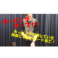 【ダウンロード:レクチャー】ホッピングオープナー(レパートリーズ3)