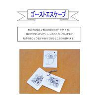 【お土産マジック】ゴーストエスケープ