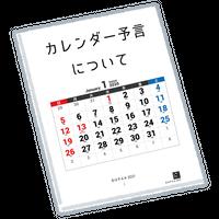 【ダウンロード:レクチャーPDF】カレンダー予言(魔法陣の予言)についてのレクチャーノート