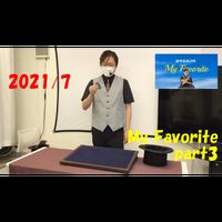 【ダウンロード:ライブ】2021/7 My Favorite Part3