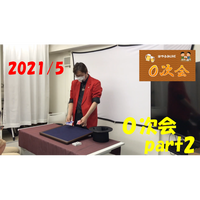 【ダウンロード:ライブ】2021/5 0次会 Part2