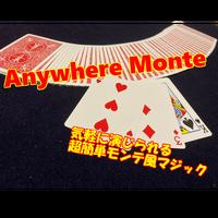 【ダウンロード:レクチャー】Anywhere Monte