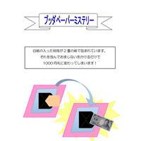 【お土産マジック】ブッダペーパーミステリー