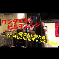 【ダウンロード:レクチャー】ワンタイム・ビルチェンジ(レパートリーズ3)