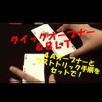 【DL:レクチャー】クイックオープナー&BLT(匠)