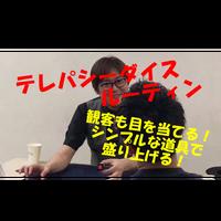 【DL:レクチャー】テレパシーダイスルーティン(I-MAGICサロンファイル)