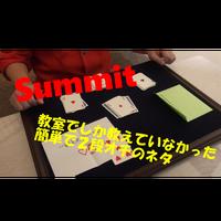 【ダウンロード:レクチャー】Summit