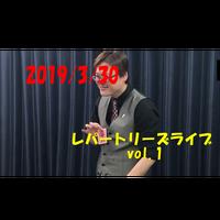 【ダウンロード:ライブ】2019/3/30 レパートリーズライブ vol.1