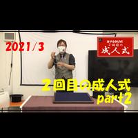 【ダウンロード:ライブ】2021/3 2回目の成人式 Part2
