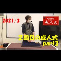 【ダウンロード:ライブ】2021/3 二回目の成人式 Part3
