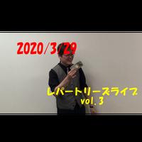 【ダウンロード:ライブ】2020/3/29 レパートリーズライブ vol.3