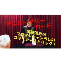 【ダウンロード:レクチャー】アニバーサリーカード(匠2)