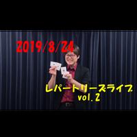 【ダウンロード:ライブ】2019/8/24 レパートリーズライブ vol.2