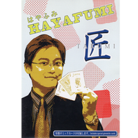 【DVD】匠