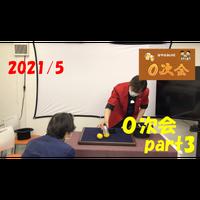 【ダウンロード:ライブ】2021/5 0次会 Part3
