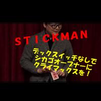 【DL:レクチャー】STICKMAN(レパートリーズ2)
