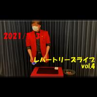 【ダウンロード:ライブ】2021/7/3 レパートリーズライブ vol.4