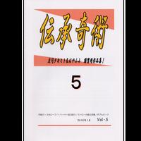 伝承奇術5