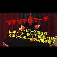 【DL:レクチャー】マチマチなマーチ(匠)