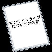 【ダウンロード:レクチャーPDF】オンラインライブについての考察レクチャーノート