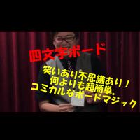 【DL:レクチャー】四文字ボード(匠2)
