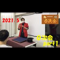 【ダウンロード:ライブ】2021/5 0次会 Part1