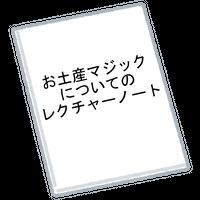 【ダウンロード:レクチャーPDF】お土産マジックについてのレクチャーノート