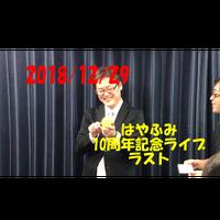 【ダウンロード:ライブ】2018/12/29 10周年記念ライブ②