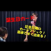 【ダウンロード:レクチャー】誕生日カード(レパートリーズ3)