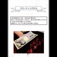 【お土産マジック】フローティングビル