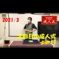 【ダウンロード:ライブ】2021/3 2回目の成人式 Part1