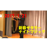 【ダウンロード:ライブ】2017/1/21 新春サタデーナイトマジック