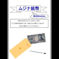 【お土産マジック】ムジナ紙幣