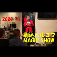 【ダウンロード:ライブ】2020/11/8 駒込ハルコマライブ