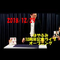 【ダウンロード:ライブ】2018/12/29 10周年記念ライブ①