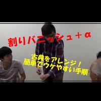 【ダウンロード:レクチャー】割りバニッシュ+α(レパートリーズ)