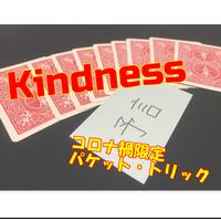 【ダウンロード:レクチャー】Kindness