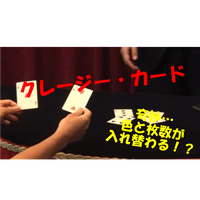 【DL:レクチャー】クレージー・カード(匠)