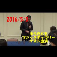 【ダウンロード:ライブ】2016/5/3 ゆうきともマジックギャラリー
