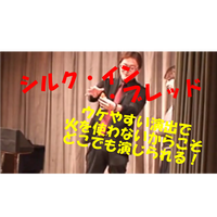 【DL:レクチャー】シルク・イン・ブレッド(レパートリーズ2)