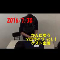 【ダウンロード:ライブ】2016/7/30 かんだゆうソロライブ