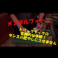 【DL:レクチャー】メンタルフォトグラフィーデック(レパートリーズ)