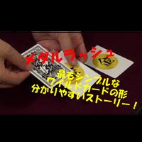 【DL:レクチャー】メダルラッシュ(匠2)