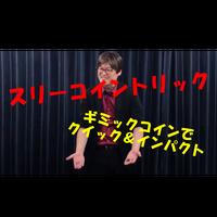 【ダウンロード:レクチャー】スリーコイントリック(レパートリーズ3)