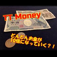 【ダウンロード:レクチャー】TT Money
