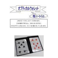 【お土産マジック】オプティカルウォレット