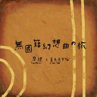 hayaken&sitarYO/無國籍幻想曲の旅