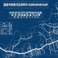 葉山村堀内の古地図[大正十二年八月]